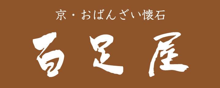 おばんざい懐石 百足屋(オバンザイカイセキムカデヤ) - 三条/四条 - 京都府(鍋料理,懐石料理・会席料理,和食全般,京料理)-gooグルメ&料理