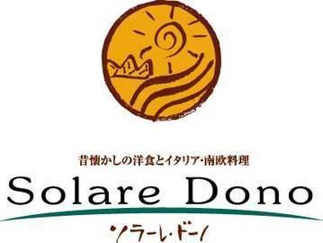 ソラーレ・ドーノ(ソラーレドーノ) - 鶴橋/上本町/今里 - 大阪府(欧風料理,洋食,イタリア料理)-gooグルメ&料理