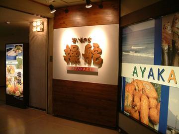 操舵―AYAKAZI―(アヤカジ) - 鶴橋/上本町/今里 - 大阪府(海鮮料理,寿司,居酒屋)-gooグルメ&料理