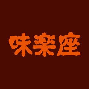 うまいもんや味楽座 西大寺店(ウマイモンヤミラクザ サイダイジテン) - 奈良市 - 奈良県(海鮮料理,鍋料理,居酒屋)-gooグルメ&料理