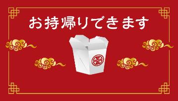 北京料理 百楽 王寺店 image