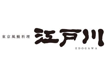 江戸川 ならファミリー店(エドガワ ナラファミリーテン) - 奈良市 - 奈良県(懐石料理・会席料理,その他(和食),うなぎ)-gooグルメ&料理