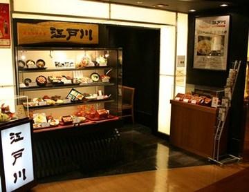 Edogawa Narafuamiriten image