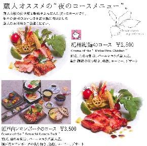 Japanese Dining 蔵人(ジャパニーズダイニングクランド) - 奈良市 - 奈良県(海鮮料理,ふぐ・すっぽん,創作料理(和食),自然食・薬膳,焼肉)-gooグルメ&料理