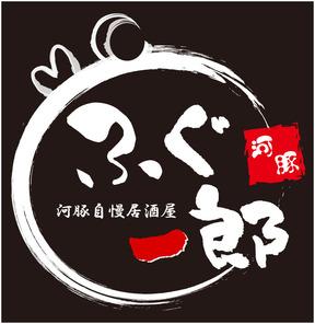 十三ふぐ一郎(ジュウソウフグイチロウ) - 十三/新大阪周辺 - 大阪府(ふぐ・すっぽん)-gooグルメ&料理