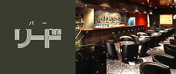 大阪新阪急ホテル バー リード(オオサカシンハンキュウホテル バーリード) - 大阪駅/阪急梅田駅周辺 - 大阪府(西洋各国料理,その他(お酒),バー・バル)-gooグルメ&料理