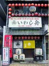 いわし舟(イワシブネ) - 泉北 - 大阪府(和食全般)-gooグルメ&料理