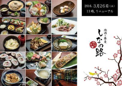 しなの路 秋葉(シナノジアキバ) - 和歌山/海南 - 和歌山県(そば・うどん)-gooグルメ&料理