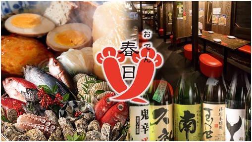 おでん 春日 六甲道店(オデンカスガ ロッコウミチテン) - 灘区 - 兵庫県(その他(和食),鶏料理・焼き鳥,居酒屋)-gooグルメ&料理