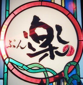 ぷん楽(プンラク) - 枚方/寝屋川周辺 - 大阪府(パスタ・ピザ,韓国料理,創作料理(洋食),串焼き,居酒屋)-gooグルメ&料理