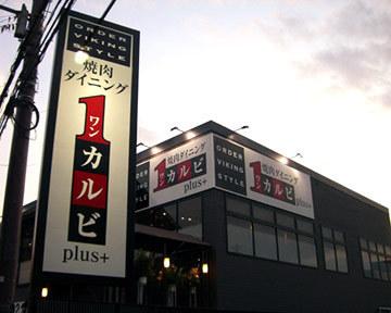ワンカルビ 有野店(ワンカルビ アリノテン) - 西宮市 - 兵庫県(焼肉)-gooグルメ&料理