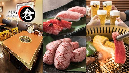 肉処 倉(ニクドコロクラ) - 豊中/吹田 - 大阪府(焼肉)-gooグルメ&料理