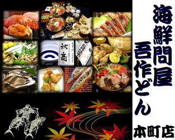 魚専門 吾作どん 本町店(西本町)