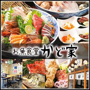お魚食堂かど家 天王寺公園店 image