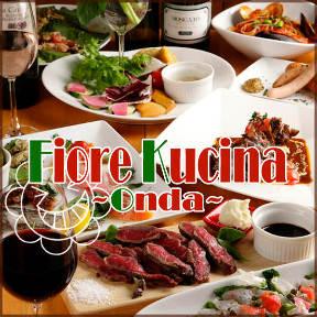 イタリアン酒場 Fiore kucina~Onda~