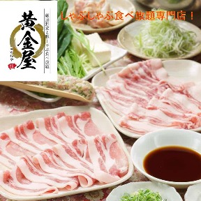 厳選野菜と豚しゃぶ食べ放題 黄金屋 梅田店