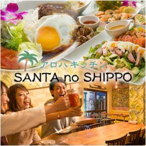 SANTA no SHIPPO アロハキッチン