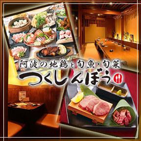 阿波尾鶏と旬魚 つくしんぼう 鶴橋駅前店