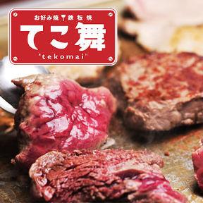 ステーキ食べ放題 てこ舞 梅田本店