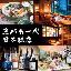 日本酒 バル 魚バカ一代(サカナバカイチダイ)日本橋店