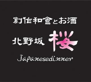北野坂 桜