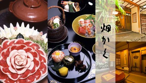 京料理 畑かく image