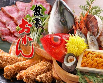飯家 おかん 元町店 image
