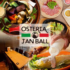 イタリア酒場 OSTERIA JANBALL