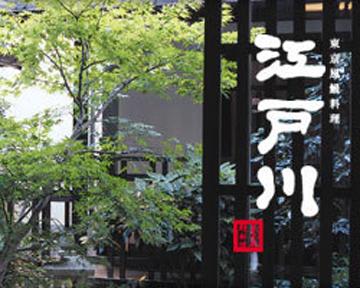 江戸川 ならまち店 image