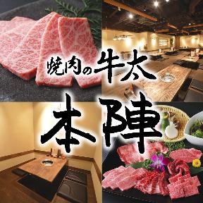 焼肉の牛太 本陣 ヨドバシ梅田店 image