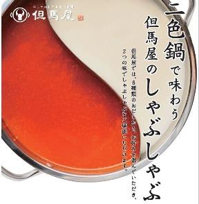 しゃぶしゃぶ 但馬屋 ヨドバシ梅田店 image