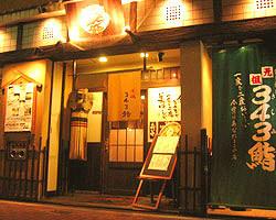 元祖343(さしみ)鮨 本店