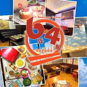 個室居酒屋 6年4組 阿倍野天王寺駅前分校