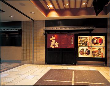 和食と地酒・日本酒 矗々家 JR大阪駅前店 image