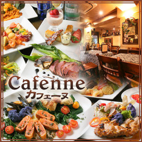 Cafenne(カフェーヌ) image