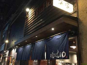 RUTSUBO 福島店