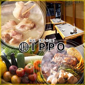 炭火焼・博多水炊き IPPO 三宮本店