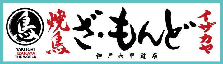 焼鳥イザカヤ ざ・もんど 神戸六甲道店 image