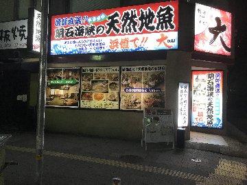 大 神戸駅前店