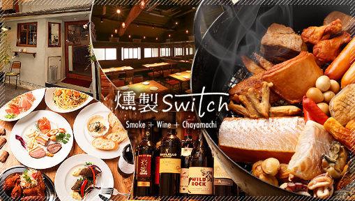 燻製 Switch image