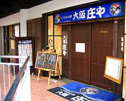 大阪庄や 住道店