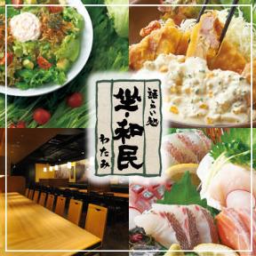 宴会 和食 居酒屋 語らい処「坐・和民」 奈良三条通り店 image