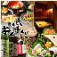 居魚菜家 おくまん福島本店