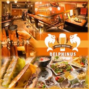 沖縄クラフトビール&バル デルフィナス(DELPHINUS)
