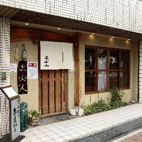 芦屋 土山人 image