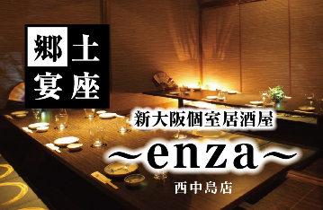 新大阪個室居酒屋 郷土宴座 -enza- 西中島 image