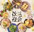 個室居酒屋 若の台所 ~こだわり野菜~江坂店