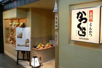 Katsukura image