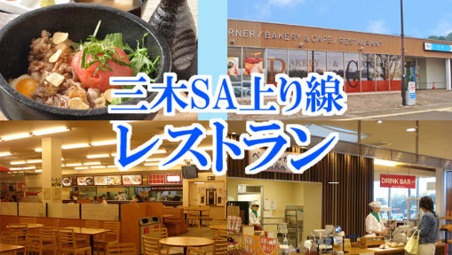 Miki Service Area Restaurant image