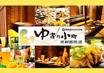 個室 居酒屋 創作ゆず料理 ゆずの小町 京都西院駅前店 image